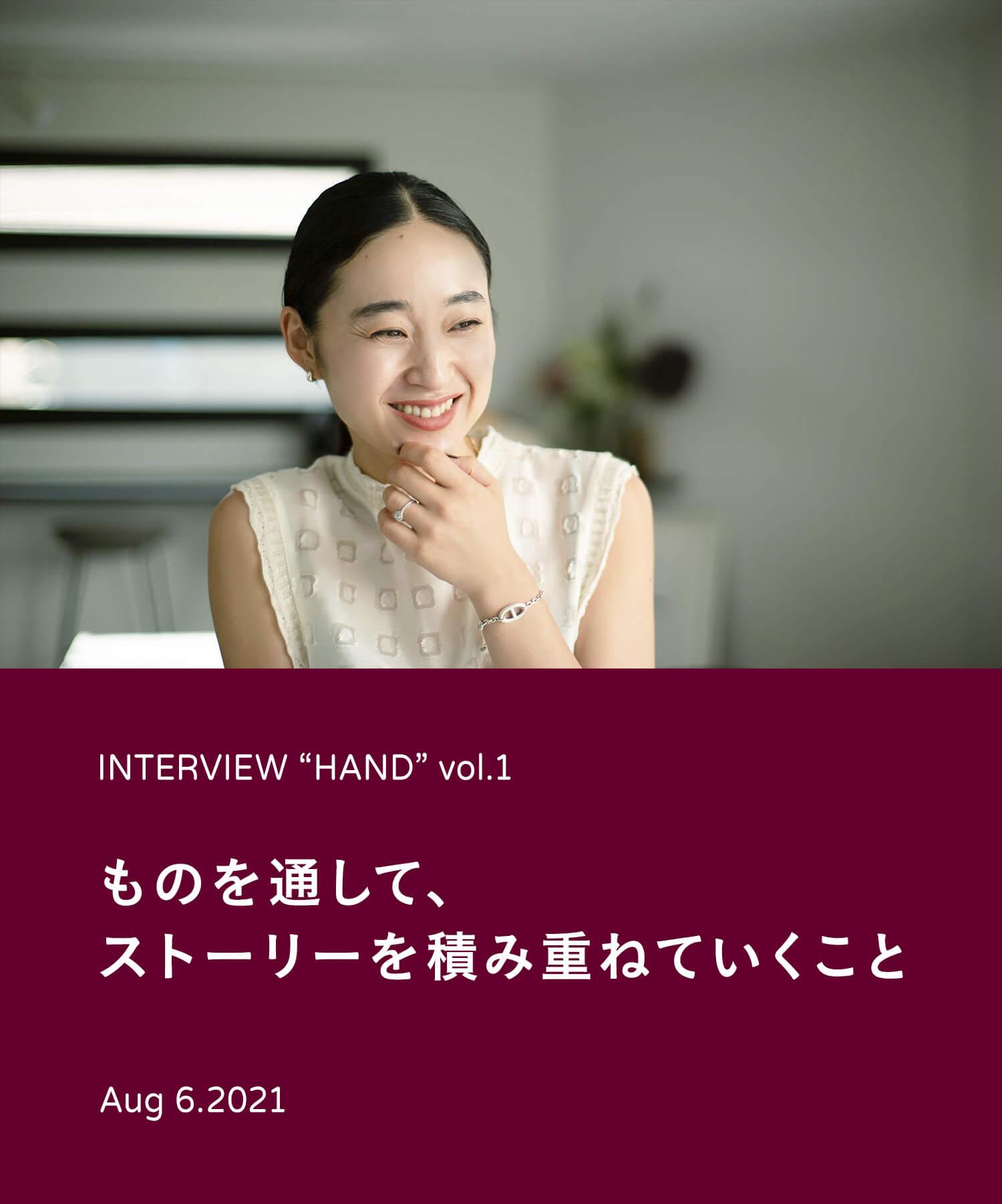 "INTERVIEW ""HAND"" vol.1 ものを通して、ストーリー積み重ねていくこと"